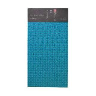 印傳のような紙のブックカバー 文庫判サイズ(七宝/青緑) オフィスサニー