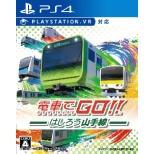 電車でGO!! はしろう山手線 【PS4】
