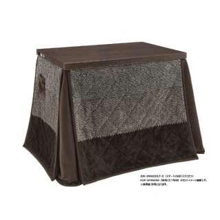スマートこたつデスク(JUK-D9603DLT)専用コタツ布団 KDF-SF960AH