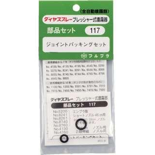 フルプラ 部品ジョイントパッキングセット 117