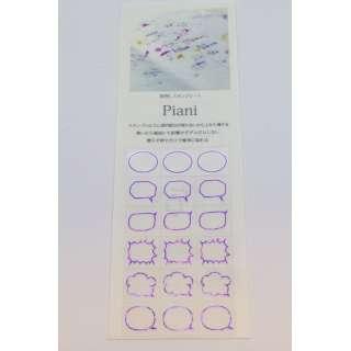 PAF03P Piani 吹き出し03 パープル