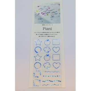 PAF04B Piani 吹き出し04 ブルー