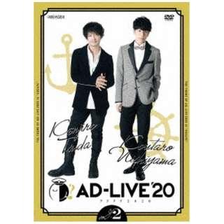 「AD-LIVE 2020」 第2巻 津田健次郎×西山宏太朗 【DVD】