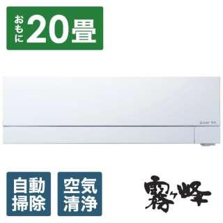 MSZ-FD6321S-W エアコン 2021年 ズバ暖 霧ヶ峰 FDシリーズ[寒冷地モデル] ピュアホワイト [おもに20畳用 /200V]