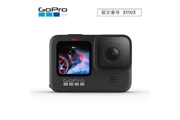 GoPro「HERO9 Black」CHDHX-901-FW
