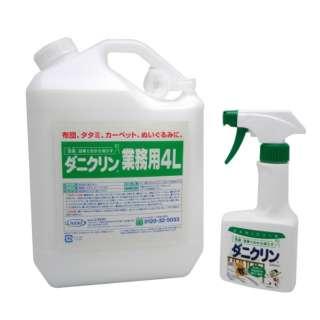 ダニクリン 無香料タイプ 業務用 4L