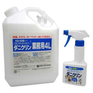 ダニクリン 除菌タイプ 業務用 4L