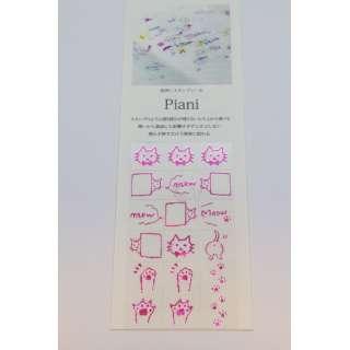 PAC1R Piani 猫 レッド