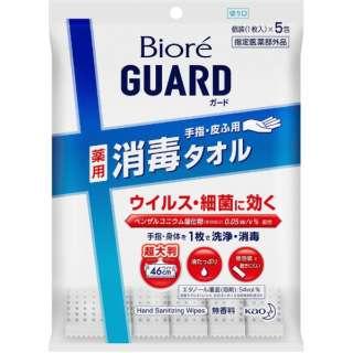 ビオレガード薬用消毒タオル 5本入