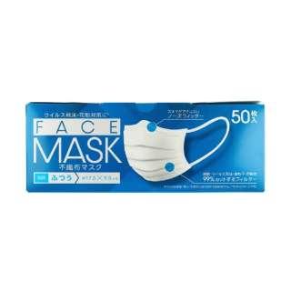 キーワン不織布3層マスク 50枚入 ふつうサイズ