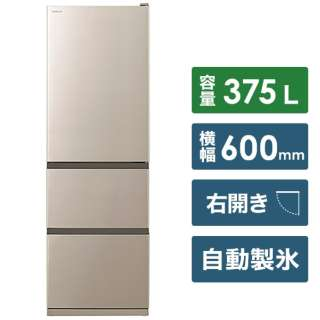 冷蔵庫 Vタイプ シャンパン R-V38NV-N [3ドア /右開きタイプ /375L] [冷凍室 75L]《基本設置料金セット》