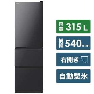 冷蔵庫 ブリリアントブラック R-V32NV-K [3ドア /右開きタイプ /315L] 《基本設置料金セット》