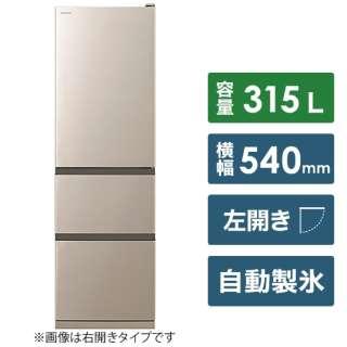 冷蔵庫 シャンパン R-V32NVL-N [3ドア /左開きタイプ /315L] 《基本設置料金セット》