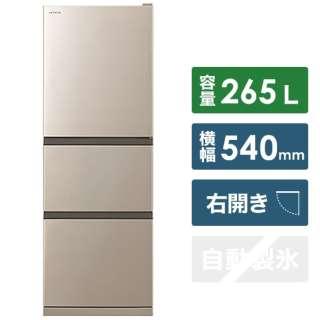 冷蔵庫 シャンパン R-27NV-N [3ドア /右開きタイプ /265L] [冷凍室 66L]《基本設置料金セット》