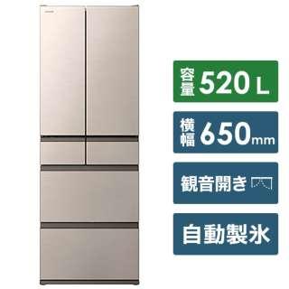 冷蔵庫 シャンパン R-H52N-N [6ドア /観音開きタイプ /520L] 《基本設置料金セット》