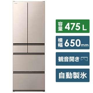 冷蔵庫 Hタイプ シャンパン R-H48N-N [6ドア /観音開きタイプ /475L] [冷凍室 120L]《基本設置料金セット》