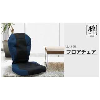 ホリ 禅 フロアチェア AC02-001