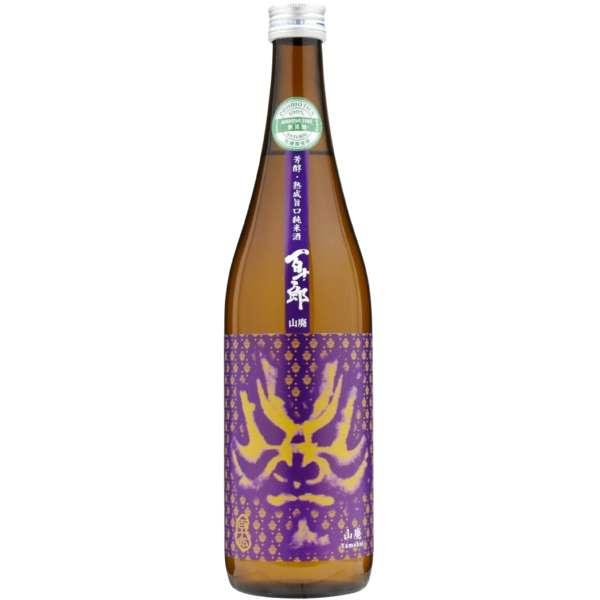[クラマスタープラチナ賞] 百十郎 山廃純米 720ml【日本酒・清酒】