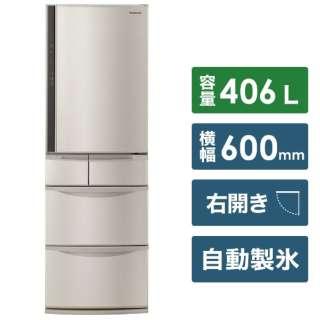 冷蔵庫 Vタイプ シャンパン NR-E416V-N [5ドア /右開きタイプ /406L] 《基本設置料金セット》