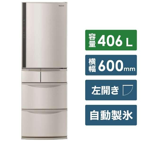 冷蔵庫 Vタイプ シャンパン NR-E416VL-N [5ドア /左開きタイプ /406L] 《基本設置料金セット》