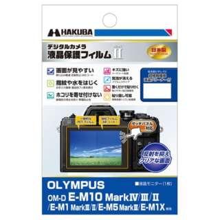 液晶保護フィルム MarkII (OLYMPUS OM-D E-M10 MarkIV / III /II / E-M1 MarkIII / II / E-M5 MarkIII / E-M1X専用) DGF2-OEM10M4