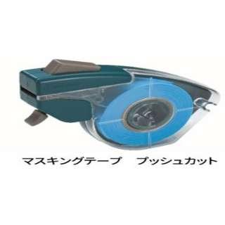 マスキングテーププッシュカット MT-15P
