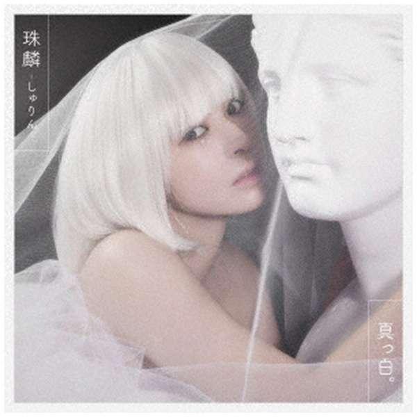 珠麟-しゅりん-/ 真っ白。 【CD】