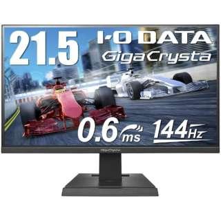 LCD-GC221HXB ゲーミングモニター GigaCrysta ブラック [21.5型 /ワイド /フルHD(1920×1080)]