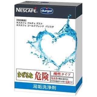 バリスタ・ドルチェグスト用 湯垢洗浄剤 LYSJ01