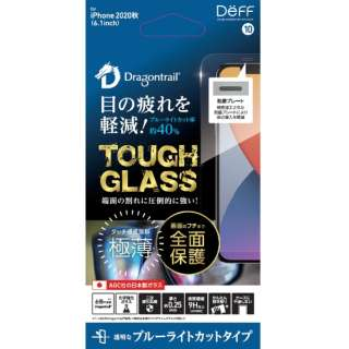 iPhone 12/12 Pro 6.1インチ対応 TOUGH GLASS for iPhone 2020秋 6.1inc  ブルーライトカット ガラスフィルム 全面保護 Dragontrail ドラゴントレイル DG-IP20MB2DF DG-IP20MB2DF