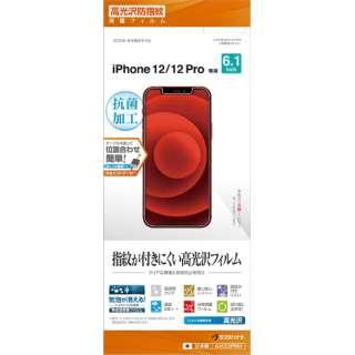 iPhone 12/12 Pro 6.1インチ対応 フィルム 光沢防指紋 G2553IP061