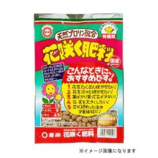 東商 花咲く肥料 1.5kg