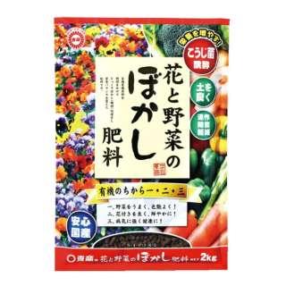 東商 花と野菜のぼかし肥料 2kg