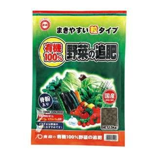 東商 有機100%野菜の追肥 1.5kg