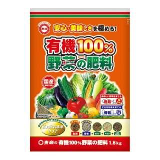 東商 有機100%野菜の肥料 1.8kg