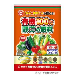東商 有機100%野菜の肥料 4kg