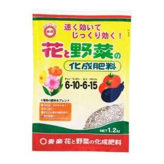 東商 花と野菜の化成肥料 1.2kg