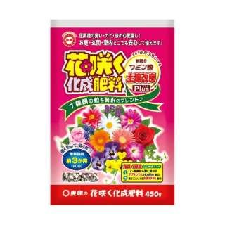 東商 花咲く化成肥料 450g