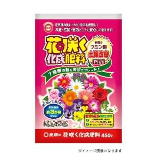 東商 花咲く化成肥料 1.4kg