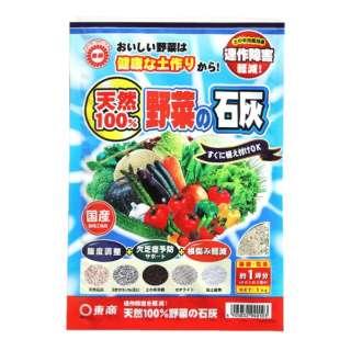 東商 天然100%野菜の石灰 1kg