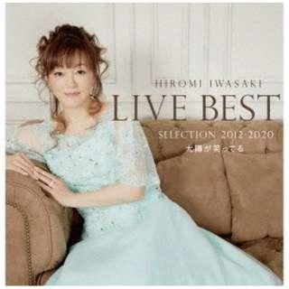 岩崎宏美/ LIVE BEST SELECTION 2012-2020 太陽が笑ってる 【CD】