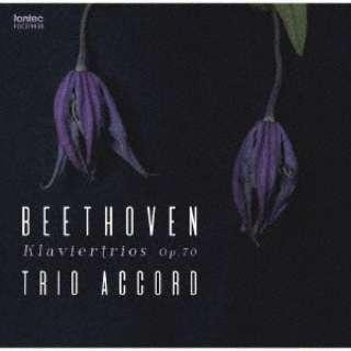 トリオ・アコード/ ベートーヴェン:ピアノ三重奏曲 第5番・第6番 【CD】