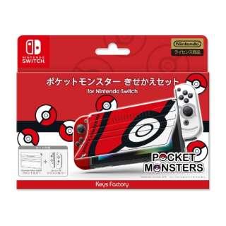 ポケットモンスター きせかえセット for Nintendo Switch モンスターボール CKS-007-1 【Switch】