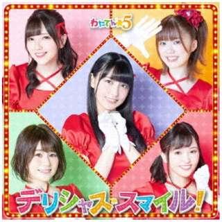 わたてん☆5/ デリシャス・スマイル! 初回限定盤 【CD】