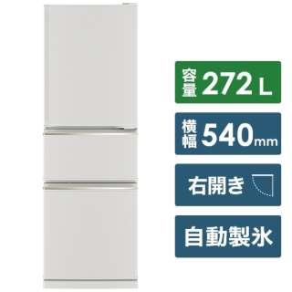 冷蔵庫 CXシリーズ マットホワイト MR-CX27F-W [3ドア /右開きタイプ /272L] [冷凍室 70L]《基本設置料金セット》