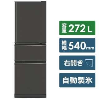 冷蔵庫 CXシリーズ マットチャコール MR-CX27F-H [3ドア /右開きタイプ /272L] [冷凍室 70L]《基本設置料金セット》