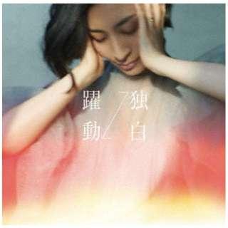 坂本真綾/ 独白⇔躍動 MAAYA盤 【CD】