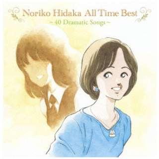 日高のり子/ Noriko Hidaka All Time Best ~40 Dramatic Songs~ 【CD】