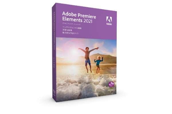 Adobe「Premiere Elements 2021」