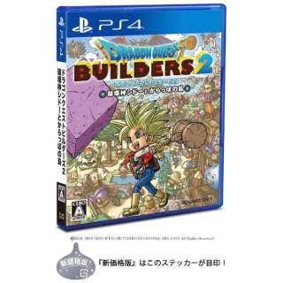 〔新価格版〕ドラゴンクエストビルダーズ2 破壊神シドーとからっぽの島 【PS4】